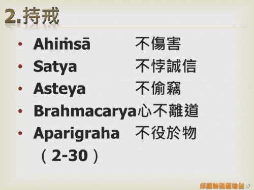 瑜伽教師完整學程探微20151116- (17).png