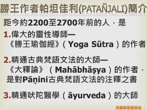 瑜伽教師完整學程探微20151116- (13).png