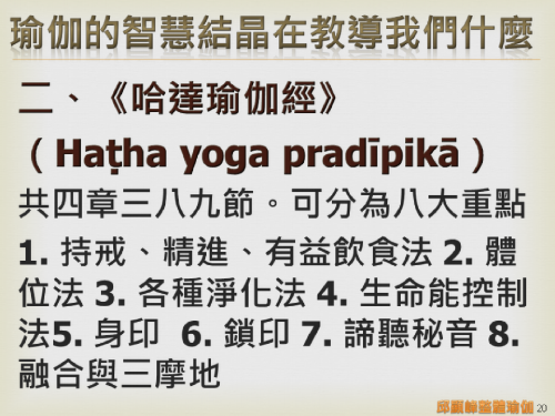 瑜伽教師完整學程探微20151116- (20).png