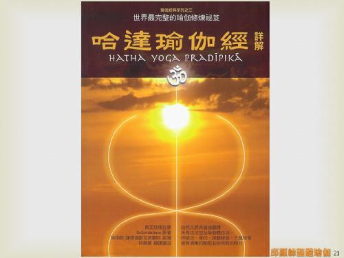 瑜伽教師完整學程探微20151116- (21).png