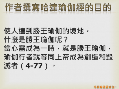 瑜伽教師完整學程探微20151116- (26).png