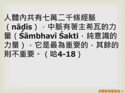 瑜伽教師完整學程探微20151116- (30).png