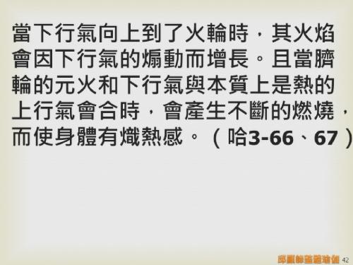 瑜伽教師完整學程探微20151116- (42).png