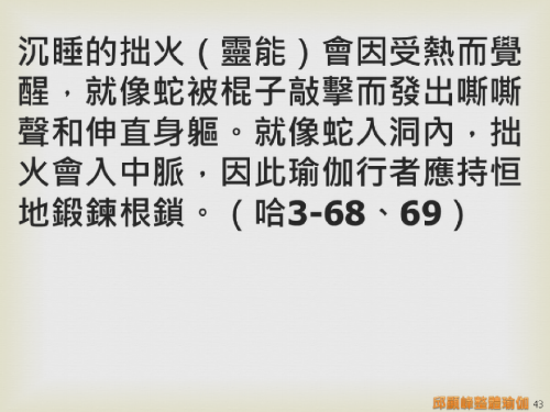 瑜伽教師完整學程探微20151116- (43).png