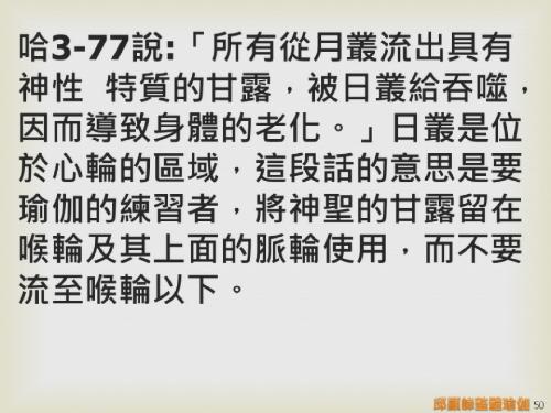 瑜伽教師完整學程探微20151116- (50).png