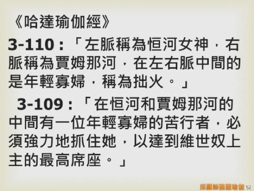 瑜伽教師完整學程探微20151116- (52).png