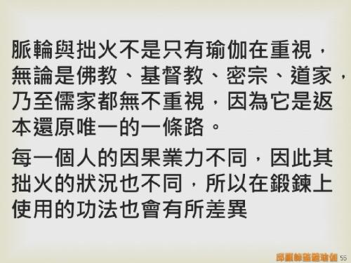 瑜伽教師完整學程探微20151116- (55).png