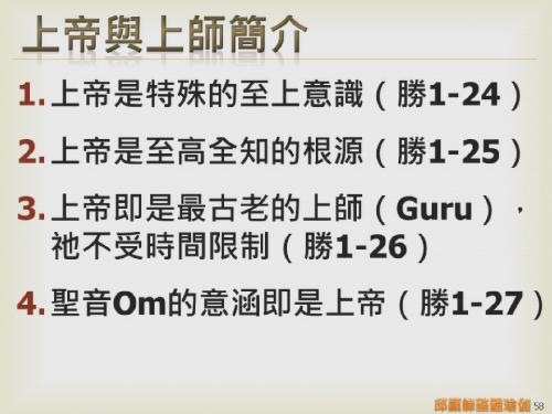 瑜伽教師完整學程探微20151116- (58).png