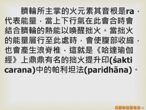 瑜伽教師完整學程探微20151116- (65).png