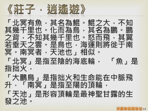 瑜伽教師完整學程探微20151116- (64).png