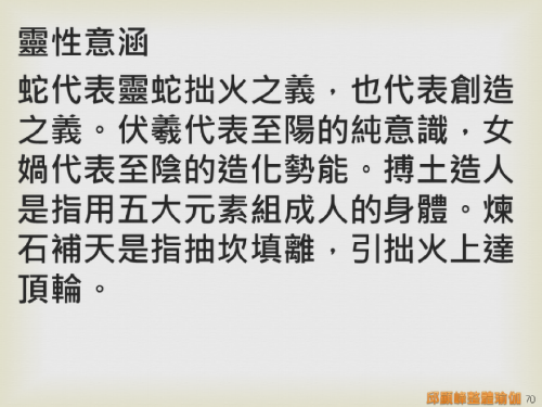 瑜伽教師完整學程探微20151116- (70).png