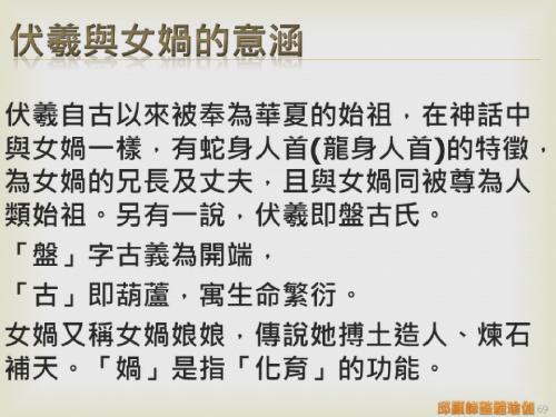 瑜伽教師完整學程探微20151116- (69).png