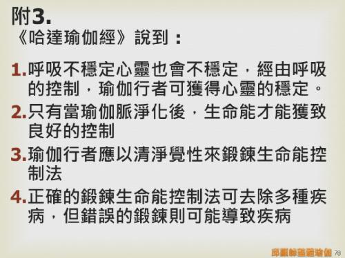 瑜伽教師完整學程探微20151116- (78).png