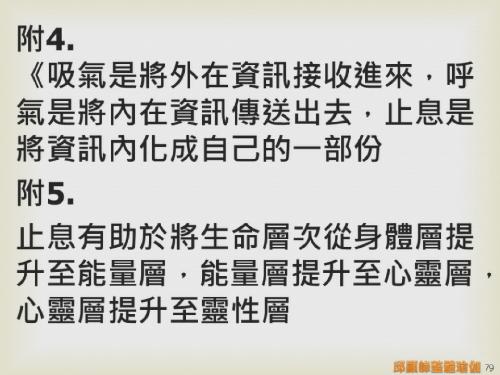 瑜伽教師完整學程探微20151116- (79).png