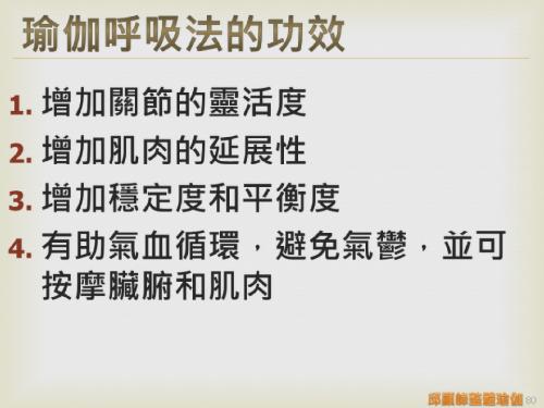 瑜伽教師完整學程探微20151116- (80).png
