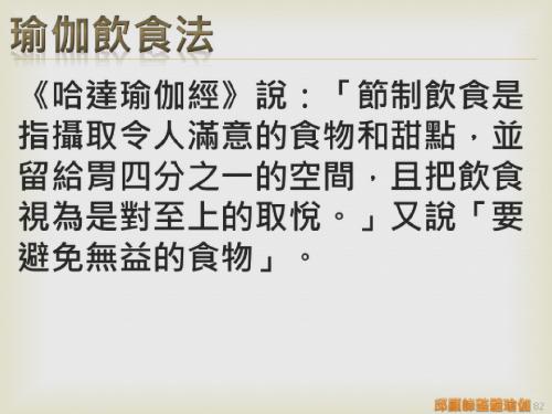 瑜伽教師完整學程探微20151116- (82).png