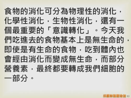 瑜伽教師完整學程探微20151116- (83).png