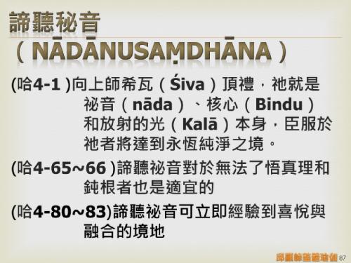 瑜伽教師完整學程探微20151116- (87).png