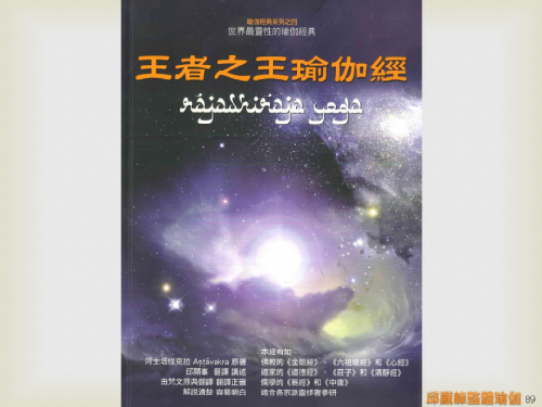 瑜伽教師完整學程探微20151116- (89).png