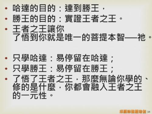 瑜伽教師完整學程探微20151116- (94).png