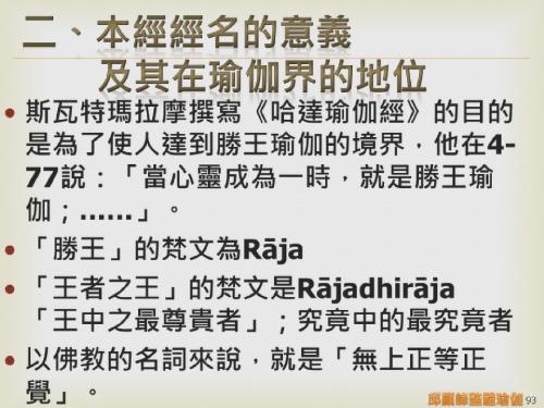 瑜伽教師完整學程探微20151116- (93).png