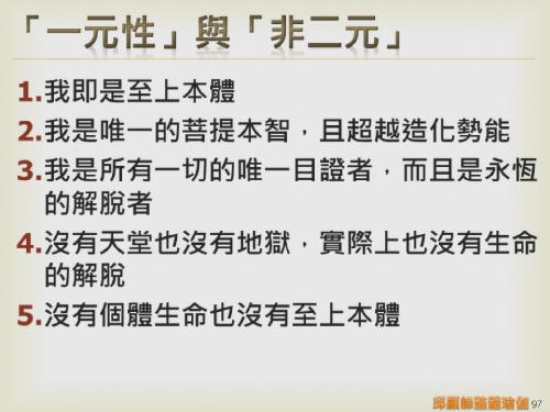 瑜伽教師完整學程探微20151116- (97).png