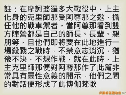 瑜伽教師完整學程探微20151116- (107).png