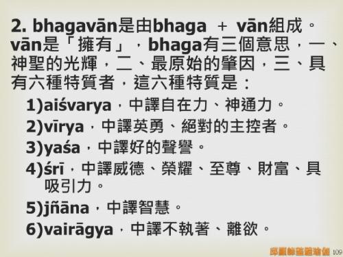 瑜伽教師完整學程探微20151116- (109).png