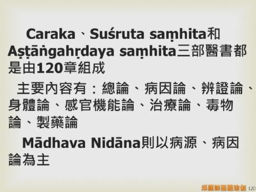 瑜伽教師完整學程探微20151116- (120).png