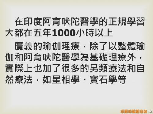 瑜伽教師完整學程探微20151116- (121).png