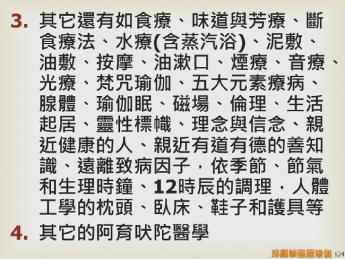 瑜伽教師完整學程探微20151116- (124).png
