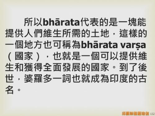 瑜伽教師完整學程探微20151116- (132).png