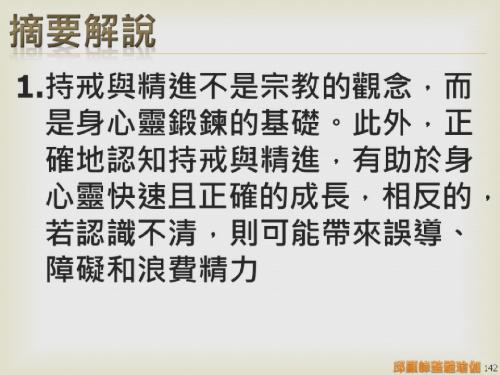瑜伽教師完整學程探微20151116- (142).png