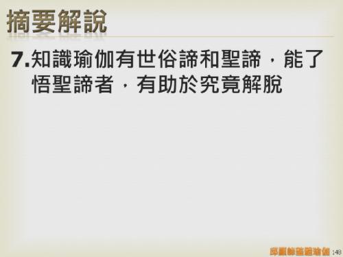 瑜伽教師完整學程探微20151116- (148).png