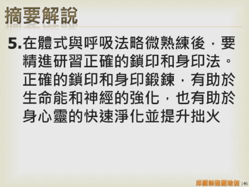 瑜伽教師完整學程探微20151116- (146).png
