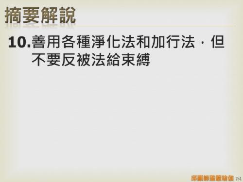 瑜伽教師完整學程探微20151116- (151).png