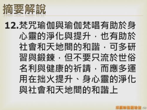 瑜伽教師完整學程探微20151116- (153).png
