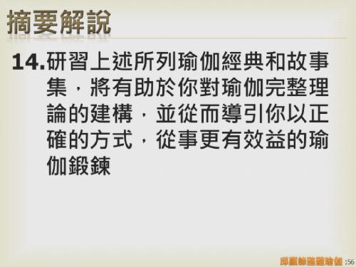 瑜伽教師完整學程探微20151116- (156).png