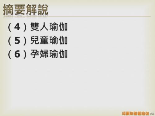 瑜伽教師完整學程探微20151116- (158).png