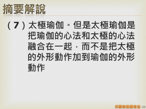 瑜伽教師完整學程探微20151116- (159).png