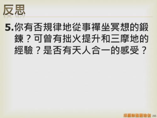 瑜伽教師完整學程探微20151116- (166).png
