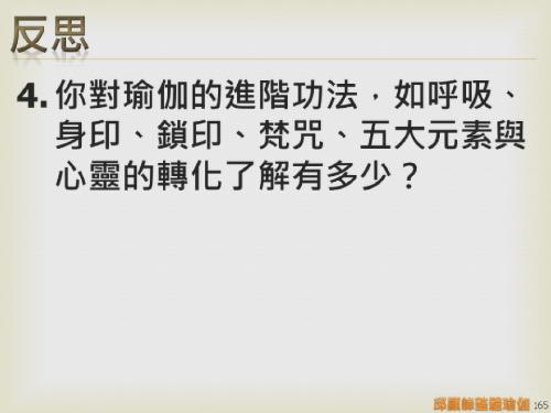 瑜伽教師完整學程探微20151116- (165).png