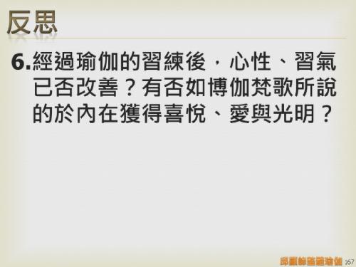 瑜伽教師完整學程探微20151116- (167).png