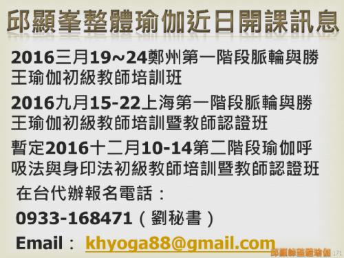 瑜伽教師完整學程探微20151116- (171).png