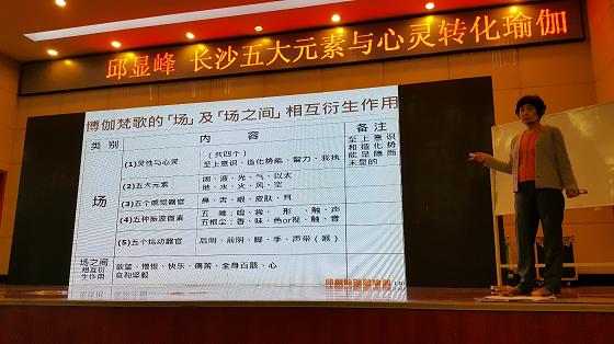 邱顯峰長沙脈輪與拙火瑜伽初級教師認證班精采回憶二- (2)
