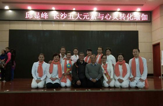 邱显峰长沙脉轮与拙火瑜伽初级教师认证班精采回忆三-37