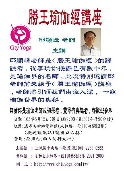 勝王瑜伽經講座2016
