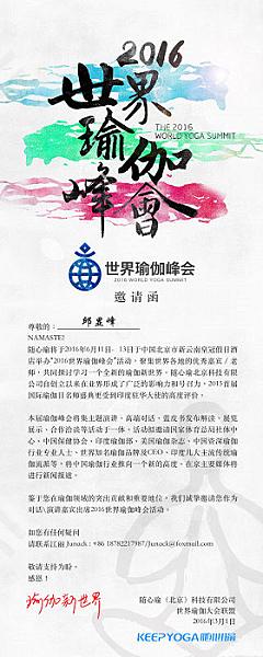 201606北京世界瑜伽峰會精采回憶錄-1