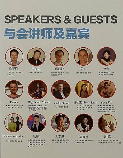 201606北京世界瑜伽峰會精采回憶錄-5