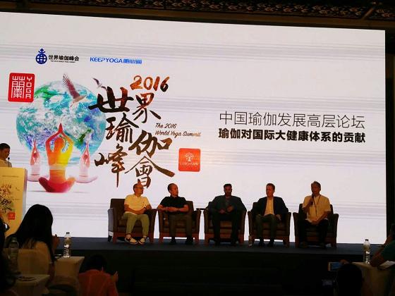 201606北京世界瑜伽峰會精采回憶錄-9
